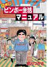 大東京ビンボー生活マニュアル(1)