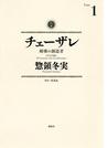 【期間限定 無料】チェーザレ 破壊の創造者(1)