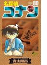名探偵コナン VOLUME80