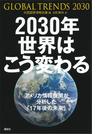 【期間限定価格】2030年 世界はこう変わる アメリカ情報機関が分析した「17年後の未来」
