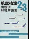 航空検定2級/3級出題例・解答解説集 楽しみながら航空知識を学ぼう