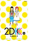 2DK 2013WINTER