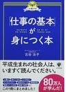 「仕事の基本」が身につく本 この1冊でOK!