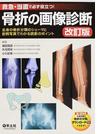 骨折の画像診断 救急・当直で必ず役立つ! 全身の骨折分類のシェーマと症例写真でわかる読影のポイント 改訂版