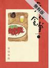 【期間限定 無料お試し版】深夜食堂 1