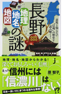 """長野「地理・地名・地図」の謎 意外と知らない""""信州""""の歴史を読み解く!"""
