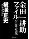 【期間限定価格】金田一耕助ファイル 全22冊合本版