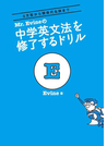【ポイント50倍】Mr. Evineの中学英文法を修了するドリル