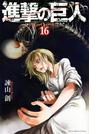 進撃の巨人 16 (講談社コミックスマガジン)