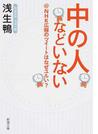 中の人などいない @NHK広報のツイートはなぜユルい?