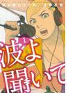 【期間限定 無料】波よ聞いてくれ(1)