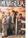 進撃の巨人 17 (講談社コミックスマガジン)