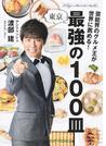 芸能界のグルメ王が世界に薦める!東京最強の100皿