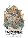 【期間限定価格】ロードス島戦記 ファリスの聖女 電子版(上)