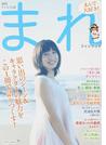 連続テレビ小説まれファンブック まんで大好き!