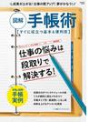 【期間限定価格】図解 手帳術