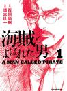 【期間限定価格】海賊とよばれた男(1)