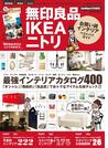 【期間限定価格】無印良品IKEAニトリお買い得インテリアベストバイガイド