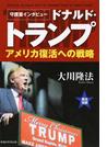 ドナルド・トランプ アメリカ復活への戦略 英日対訳