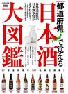 【期間限定価格】日本酒大図鑑