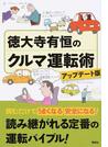 徳大寺有恒のクルマ運転術 読み継がれる定番の運転バイブル! アップデート版