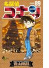 名探偵コナン VOLUME89 (少年サンデーコミックス)
