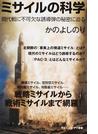ミサイルの科学 現代戦に不可欠な誘導弾の秘密に迫る