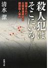 殺人犯はそこにいる 隠蔽された北関東連続幼女誘拐殺人事件