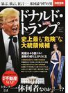 """ドナルド・トランプ 史上最も""""危険""""な大統領候補 暴言、放言、狂言−米国最""""凶""""の男"""