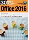 30時間でマスターOffice 2016