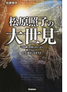 松原照子の大世見 「不思議な世界の方々」から教えてもらった本当の歴史と未来予言