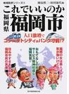 これでいいのか福岡県福岡市 コンパクトシティはパンク寸前!?