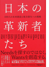 日本の革新者たち 100人の未来創造と地方創生への挑戦