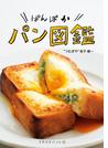 【期間限定価格】ぱんぱかパン図鑑