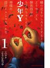 【大増量試し読み版】少年Y 1