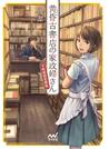 【期間限定価格】黄昏古書店の家政婦さん ~下町純情恋模様~