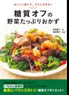 【期間限定価格】糖質オフの野菜たっぷりおかず