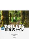 何度でも行きたい世界のトイレ A Spotter's Guide
