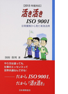 活き活きISO 9001 2015年版対応 日常業務から見た有効活用 改訂版