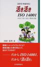 活き活きISO 14001 2015年版対応 本音で取り組む環境活動 改訂2版
