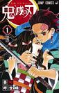 鬼滅の刃(ジャンプコミックス) 18巻セット