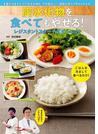 【期間限定価格】炭水化物を食べてもやせる!レジスタントスターチ式ダイエット