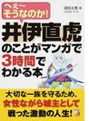 井伊直虎のことがマンガで3時間でわかる本 へぇ〜そうなのか!