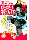 【期間限定 無料】炎炎ノ消防隊(1)