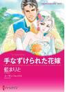 【期間限定価格】手なずけられた花嫁