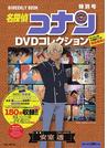 名探偵コナン DVDコレクション 特別号 特集 安室透 バイウイークリーブック