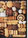 作り続けたいクッキーの本 菓子工房ルスルスからあなたに。 ていねいに作る48レシピ