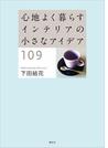 【期間限定価格】心地よく暮らす インテリアの小さなアイデア109