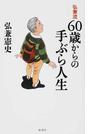 弘兼流60歳からの手ぶら人生