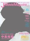 J Movie Magazine Vol.18 中島裕翔『僕らのごはんは明日で待ってる』